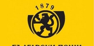 Български пощи фалшиви данни томбола
