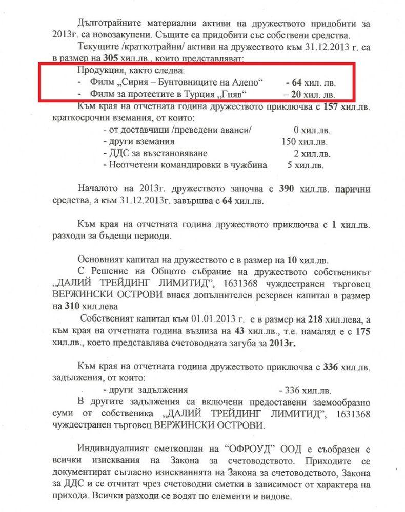 Елена Йончева с имоти за 2 000 000 лева