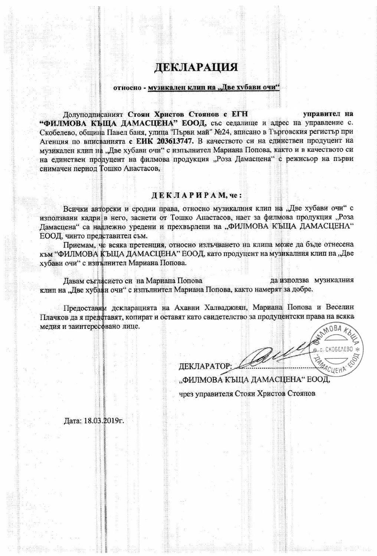 Скандалът се задълбочава: Продуцент проговори за клипа на Мариана Попова