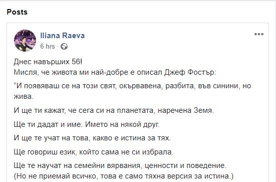 Илиана Раева разтърси мрежата: Днес навърших 56, чувствам се докосната