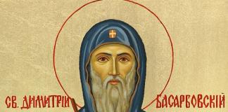 ризата на Свети Димитър