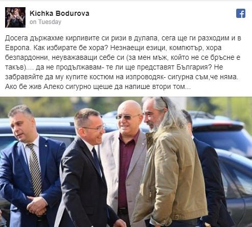 Кичка Бодурова изригна срещу Слабаков: Купете му и костюм на изпроводяк