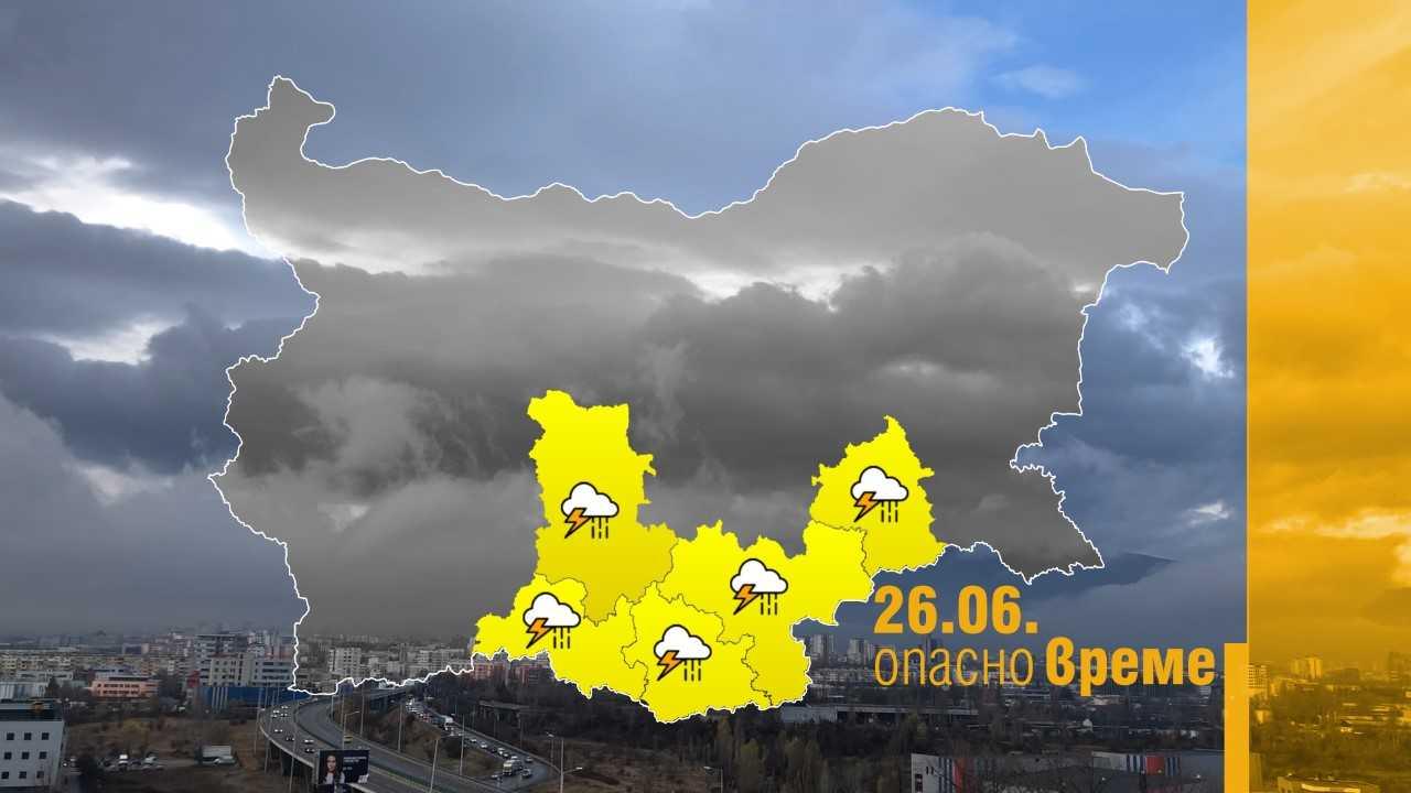 Интензивни валежи в 5 области на България