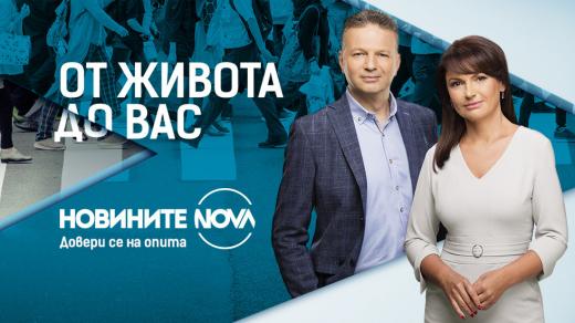От 1 юли: Голяма промяна в Нова телевизия (Снимки)