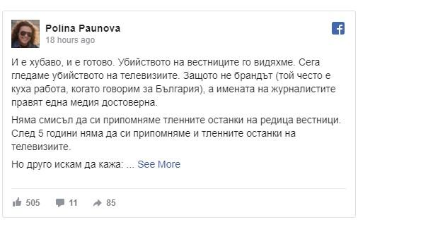 Полина Паунова: Видяхме убийството на вестниците. Сега гледаме убийството на телевизиите