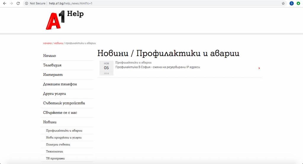 Проблеми с мрежата на А1 в половин София