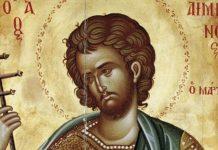 Свети Емилиян