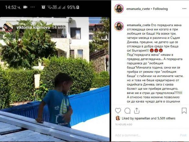 Емануела избухна: Парцалеса отглежда сина ми!