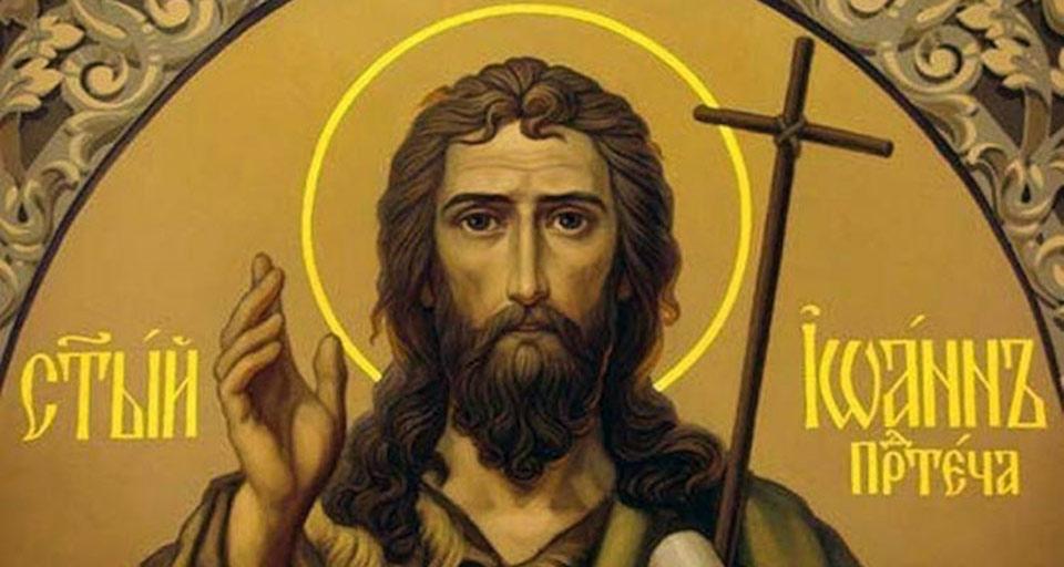 Свети Иоан Секновение