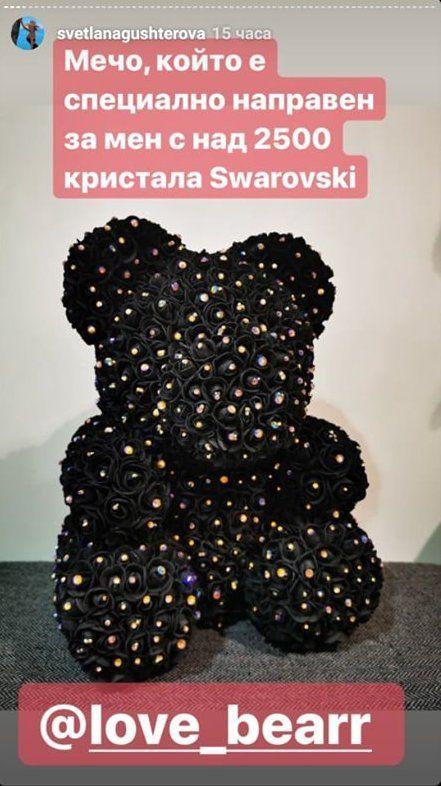 Гущерова се похвали с мече от 2500 кристала Swarovski и каза какво мисли за останалите от нейния сой (СНИМКА)