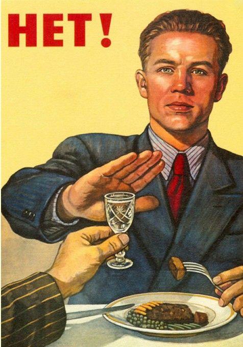 5 тайни рецепти на КГБ как да не се напиваш