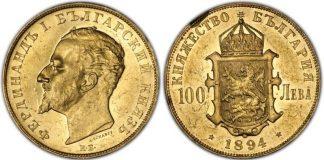 най-скъпата монета
