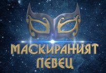 участници Маскираният певец