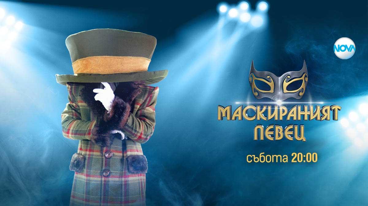 """Осем нови участници влизат в """"Маскираният певец"""" тази събота (СНИМКИ)"""