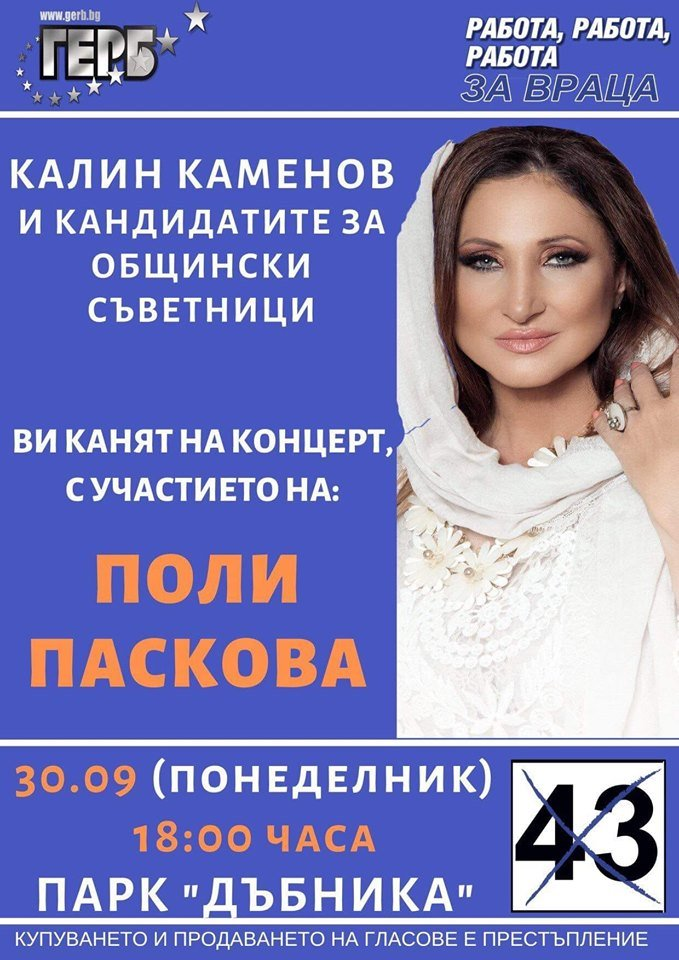 Поли Паскова заряза БСП и запя за ГЕРБ срещу 1000 лева (СНИМКА)