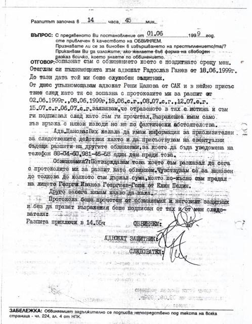 Топкриминалист разкри сензационен документ около разстрела на Луканов