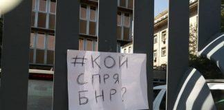 спиране на БНР