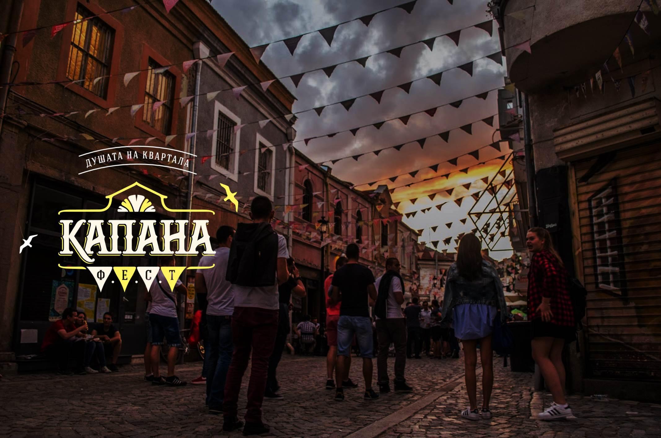 Капана - нещо повече за квартала на творческите индустрии