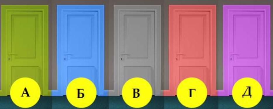 Тест: Изберете си врата и разберете бъдещето (Снимка)