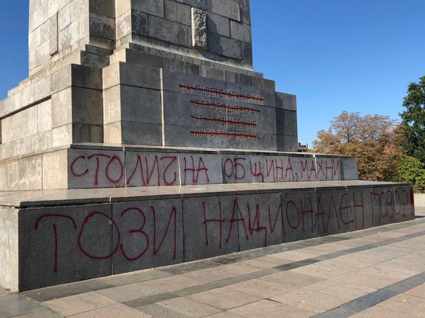 Трайчо Трайков бута Паметника на Съветската армия