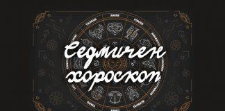 Седмичен хороскоп за 18 - 24 септември 2021