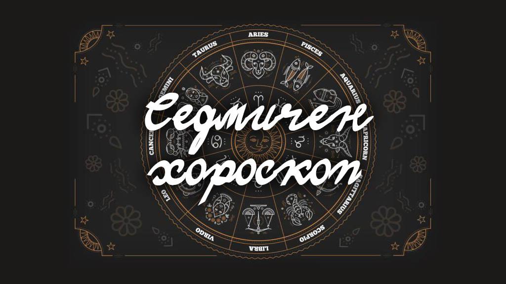 Седмичен хороскоп 11 – 17 октомври