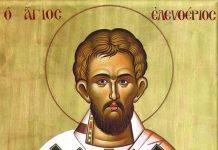 Свети Елевтерий