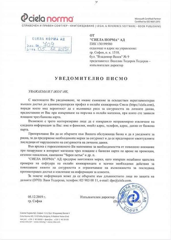 """Хиляди евро откраднати от сметките на клиенти на """"Сиела""""!"""