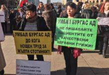 Медицински сестри протестират