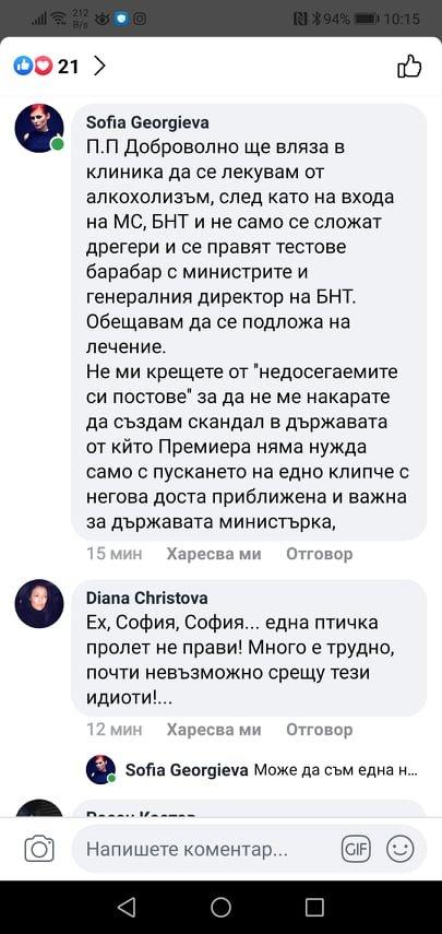 Певицата София Георгиева плаши: Имам клип с пияна министърка (СНИМКА)