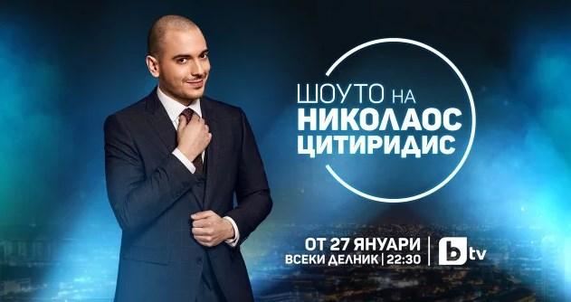 Най-накрая! БТВ обяви официално кой сменя Слави Трифонов (СНИМКИ)
