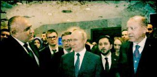 Борисов Путин Ердоган