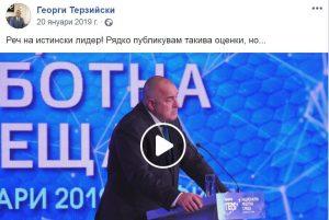 Приказка за глашатая: Приемеш ли да служиш на Борисов, отдаваш и достойнството си под наем