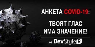 Анкета COVID-19
