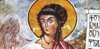 Свети Архангел Гавриил