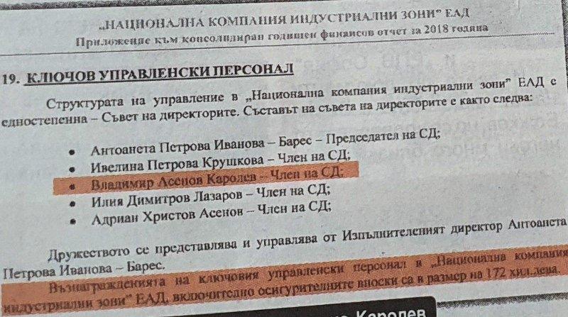 Частникът Каролев взимал 34 000 лева заплата от държавно предприятие