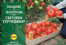 Лидл домати