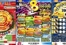 лотарийни игри