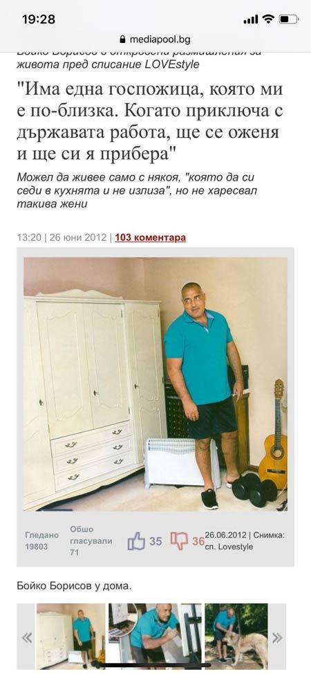Нов компромат срещу Борисов! Анализ на СНИМКИТЕ