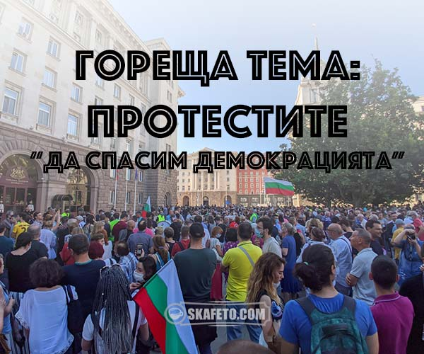 """Ден №27: Протестиращи блокираха магистрала """"Марица"""""""
