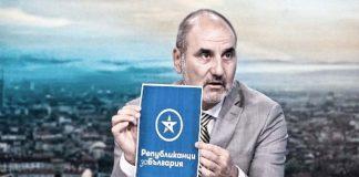 Републиканци за България
