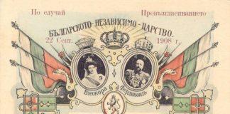 България независимост