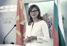 македонския език и идентичност