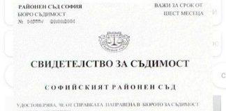 Свидетелство за съдимост през телефона
