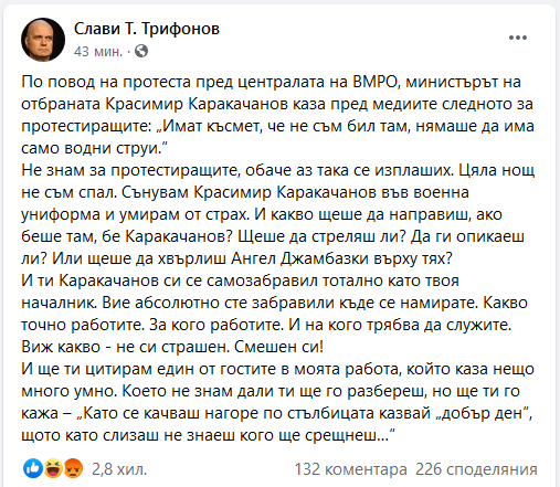 Слави: Умирам от страх от Каракачанов