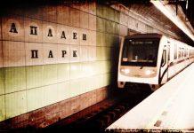 труп в метрото