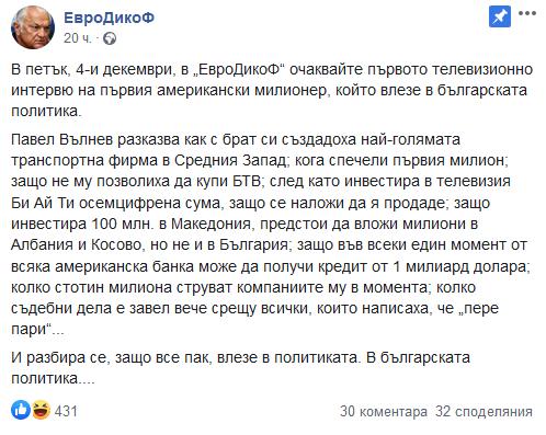 Вторият човек в партията на Цветанов с бомбастични разкрития