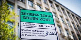 Зелена зона събота
