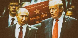 Доналд Тръмп КГБ