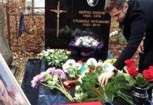 гроба на Стоянка Мутафова